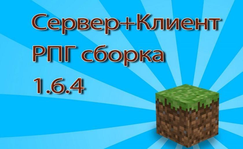 РПГ сборка на Майнкрафт 1.6.4