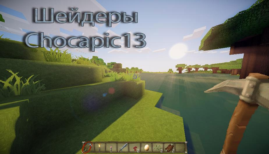 Шейдеры Chocapic13 v.3 для Майнкрафт