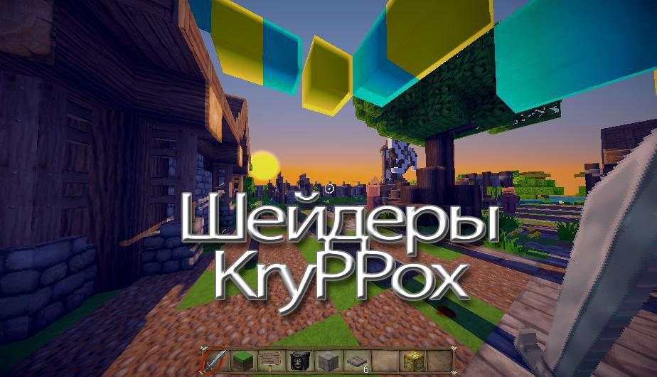 Шейдеры KryPPox для Майнкрафт
