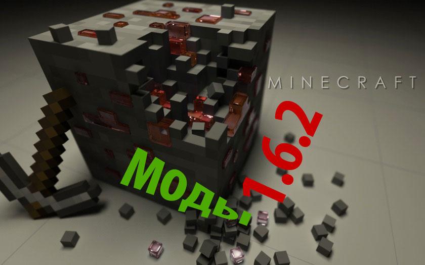 Классическая сборка Майнкрафт 1.6.2 с модами