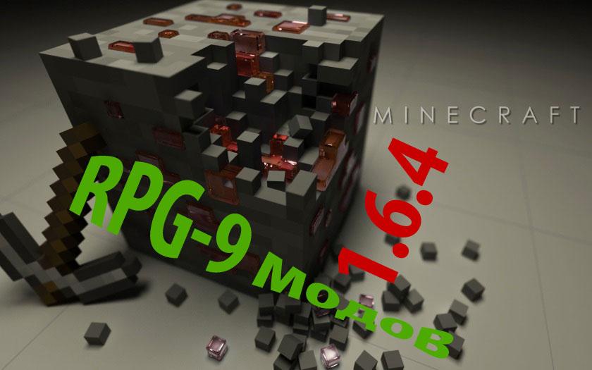 РПГ сборка Майнкрафт 1.6.4, клиент и сервер