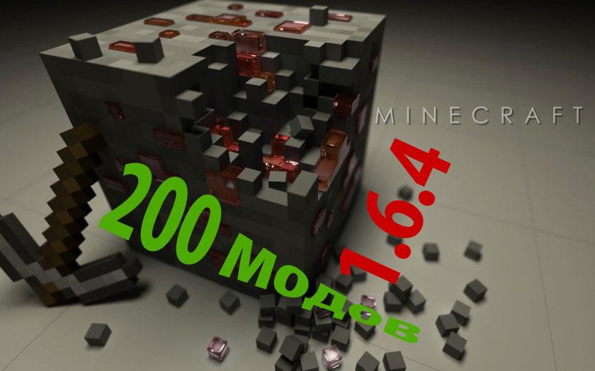 Сборка Майнкрафт 1.6.4 с 200 модами
