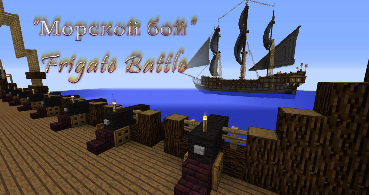 Frigate Battle - морской бой
