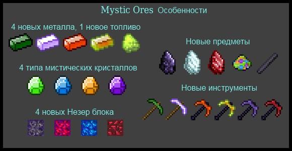 mystic_mods_01