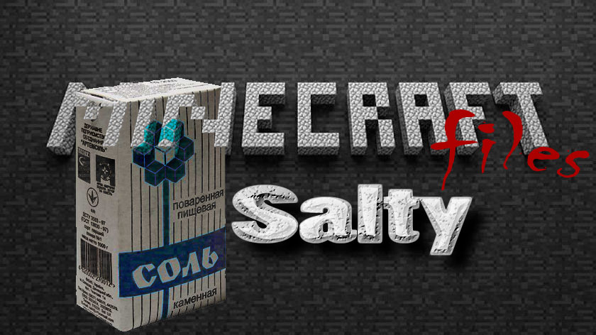 Salty - соль игры
