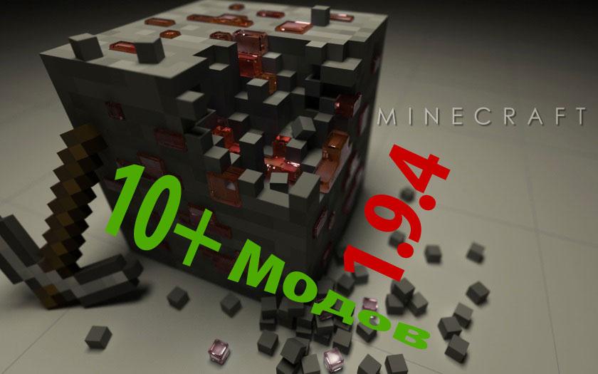 Сборка Майнкрафт 1.9.4 с OptiFine, более 10 модов