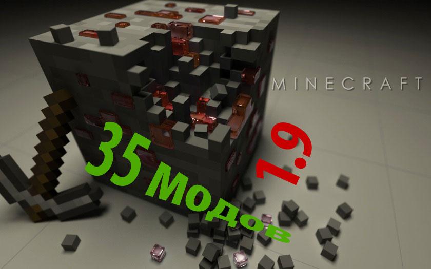 Сборка Майнкрафт 1.9 с Forge, OptiFine и 35 модами
