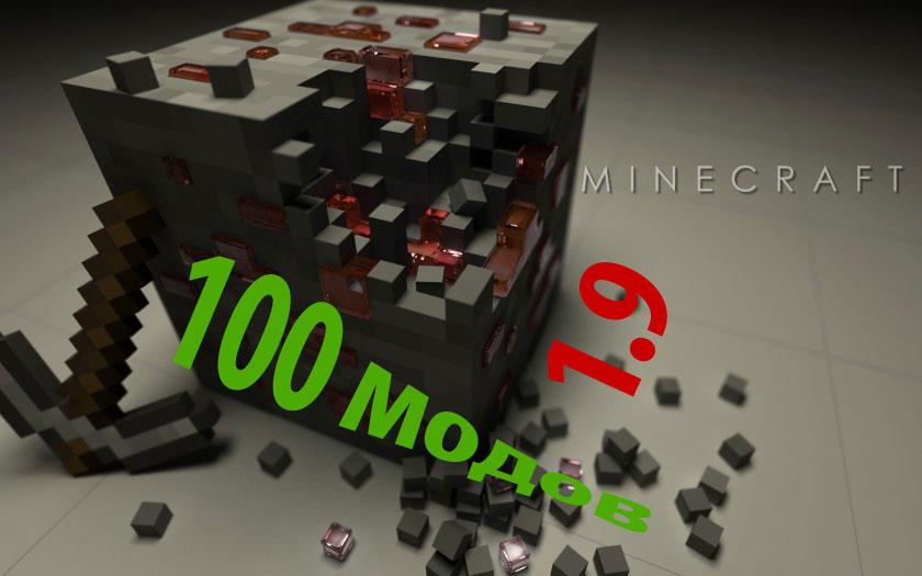 Сборка Майнкрафт 1.9 с 100 модами