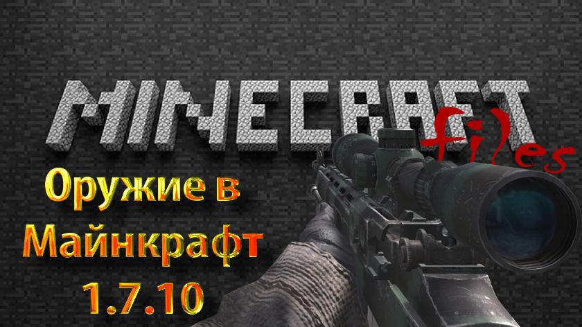 Мод на оружие на Майнкрафт 1.7.10