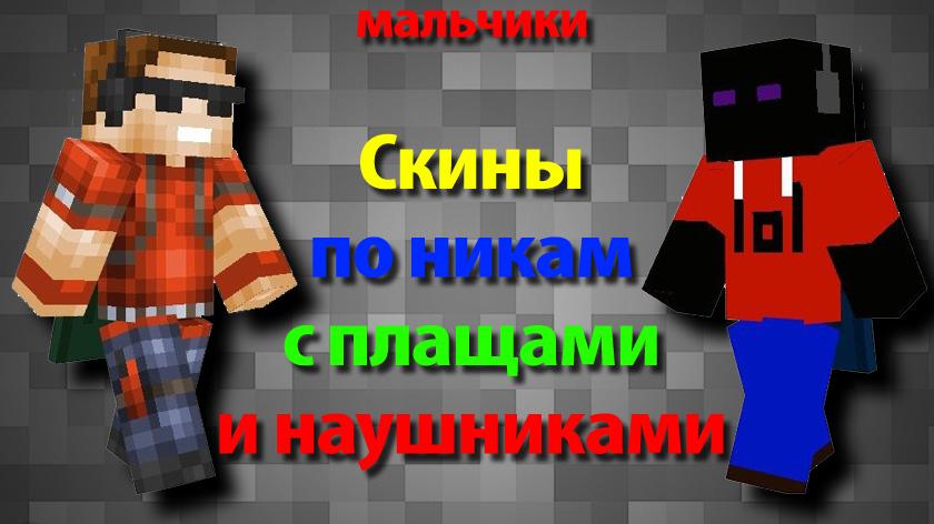 Скины по никам с плащами и наушниками для мальчиков для Майнкрафт