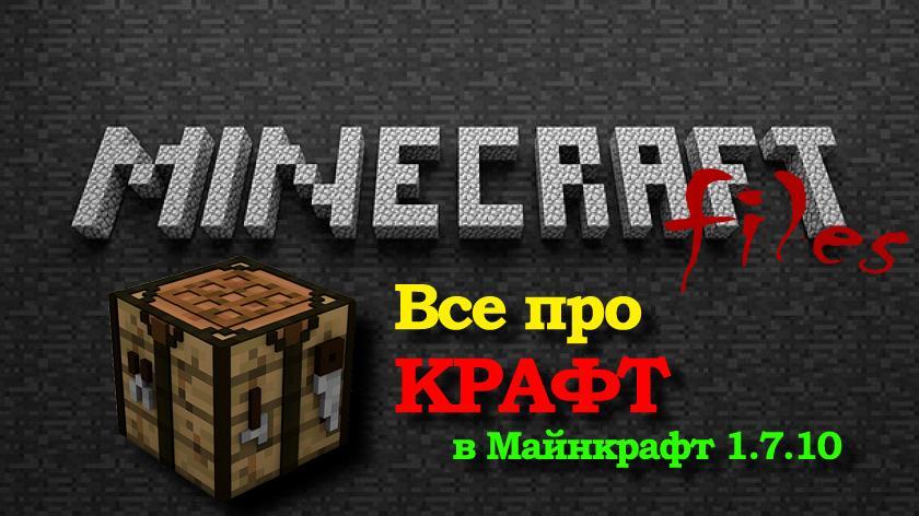 Мод на крафт на Майнкрафт 1.7.10