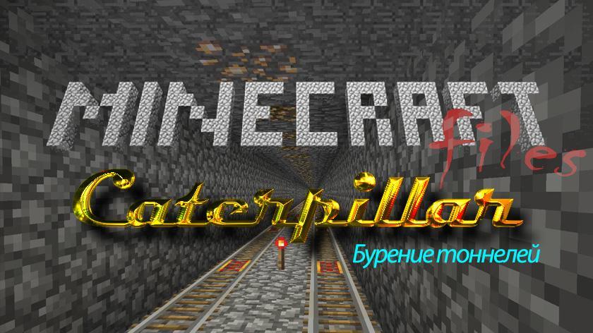 Caterpillar - землеройный трактор