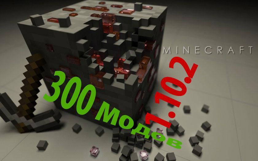 Большая сборка Майнкрафт 1.10.2 с 300 модами