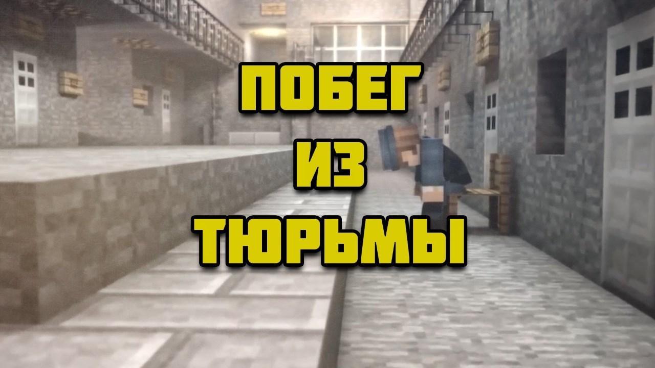 Побег из тюрьмы Майнкрафт