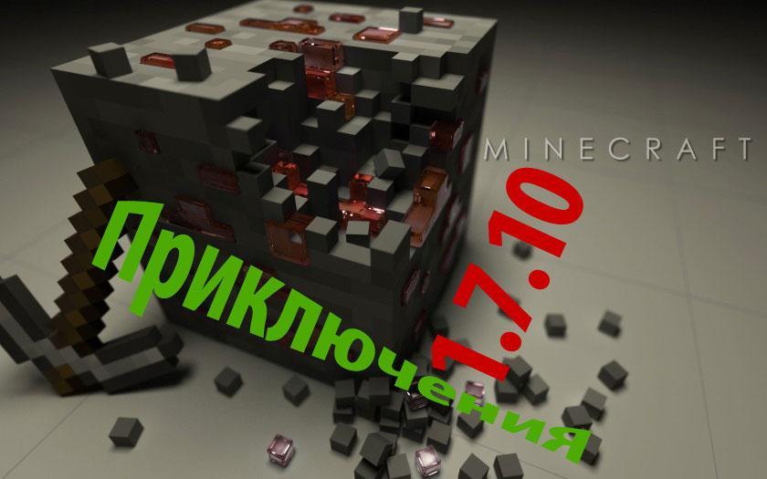 Сборка Майнкрафт 1.7.10 с модами на приключения