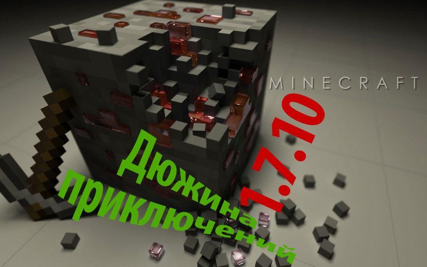 Сборка Майнкрафт 1.7.10