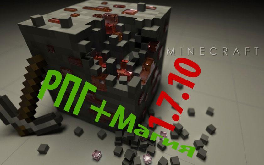 РПГ и магическая сборка Майнкрафт 1.7.10 с 40 модами и шейдерами