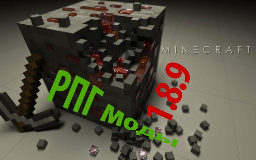 Сборка Майнкрафт 1.8.9 с РПГ модами