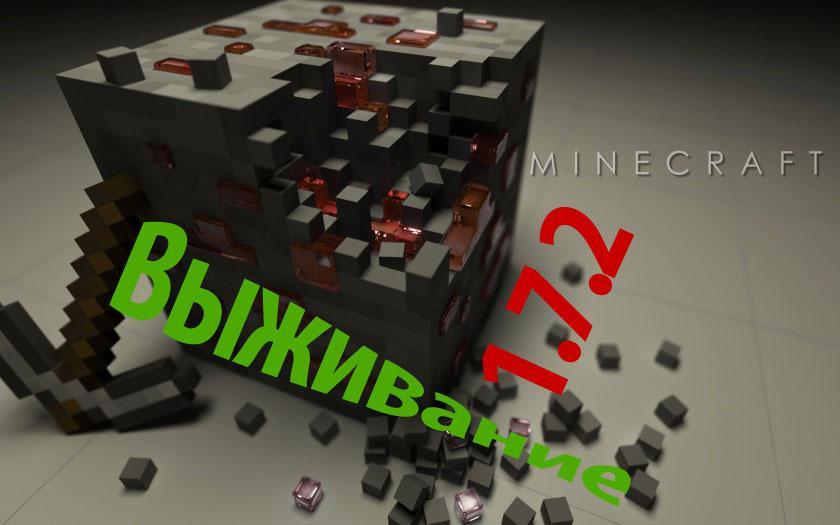 Сборка Майнкрафт 1.7.2 Кубомирное выживание