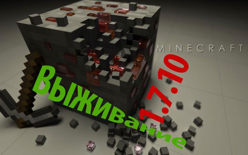Сборка модов Майнкрафт 1.7.10 для выживания