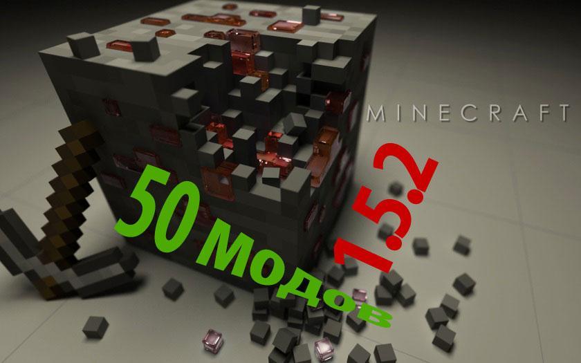 Сборка Майнкрафт 1.5.2 с 50 модами и сервером