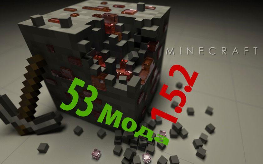 Сборка Майнкрафт 1.5.2 с более 50 модами