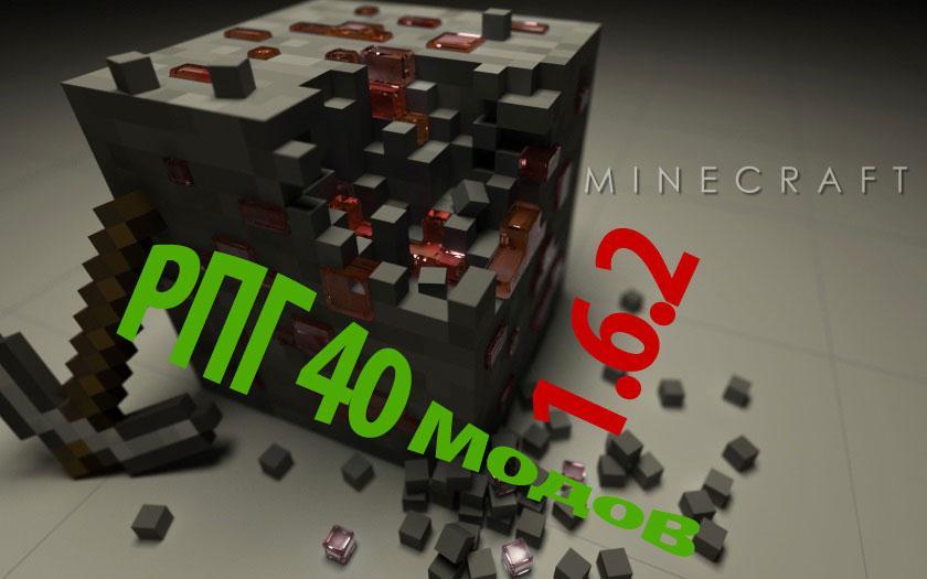 РПГ сборка Майнкрафт 1.6.2 с 40 модами