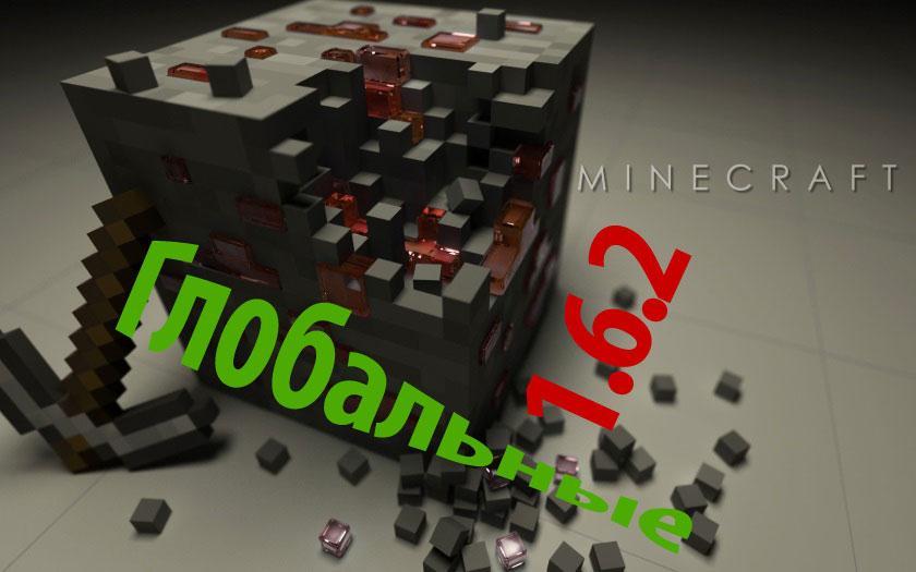 Minecraft 1.6.2 с глобальными модами