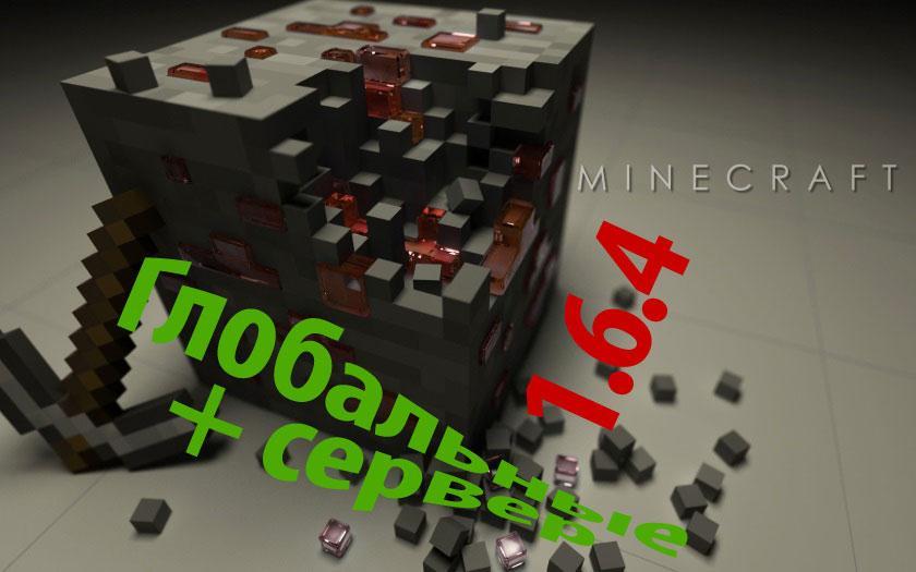 Minecraft 1.6.4 с глобальными модами + сервер