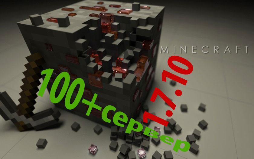 Сборка сервера Майнкрафт 1.7.10 - 100 модов