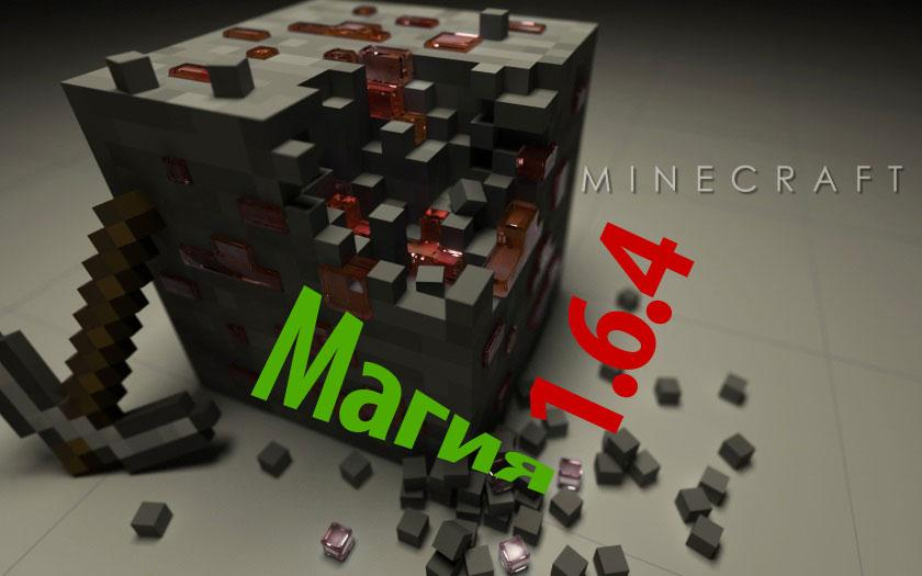 Магическая сборка Майнкрафт 1.6.4