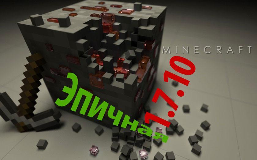 Эпичная сборка модов на Майнкрафт 1.7.10
