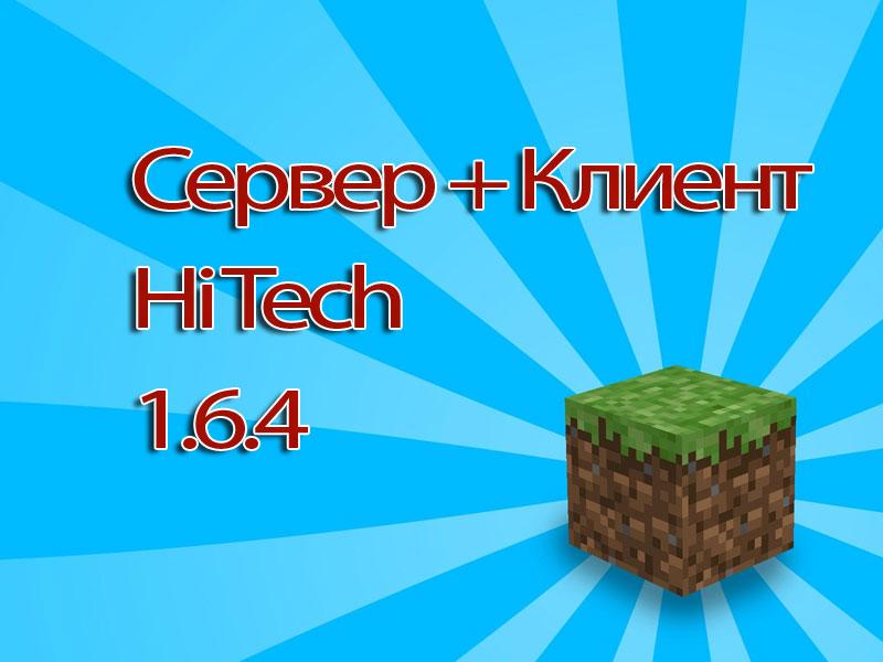Готовый сервер + клиент с модами hi-tech, Майнкрафт 1.6.4