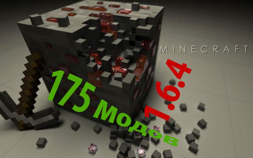 Клиент Майнкрафт 1.6.4 с 175 модами