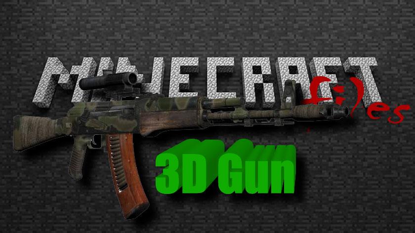 3D Guns - мод на 3D огнестрельное оружие