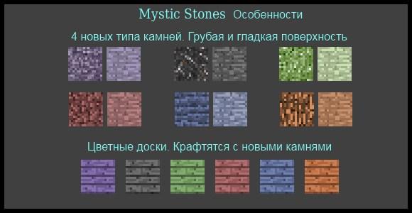 mystic_mods_02
