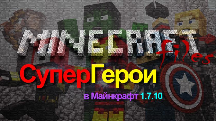Мод на супергероев на Майнкрафт 1.7.10