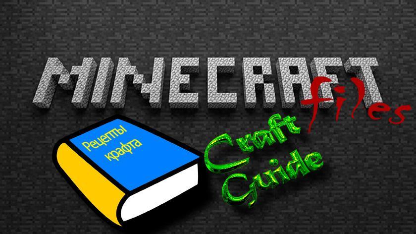 CraftGuide - мод на рецепты крафта