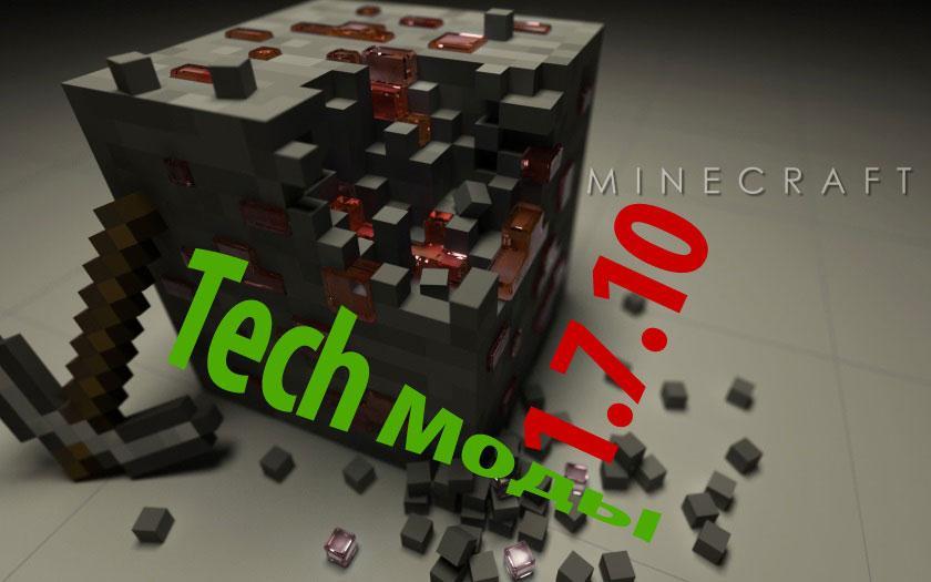 Большая сборка Майнкрафт 1.7.10 с технологичными модами