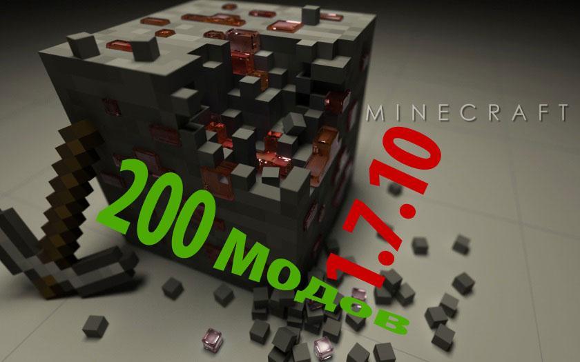 Майнкрафт 1.7.10 с 200 модами