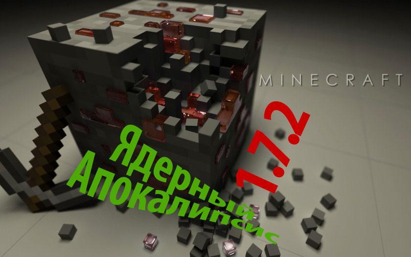 Сборка Майнкрафт 1.7.2 Ядерный Апокалипсис