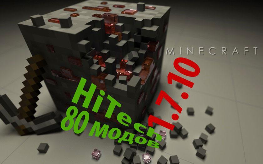 Hi Tech сборка Майнкрафт 1.7.10 с 80 модами