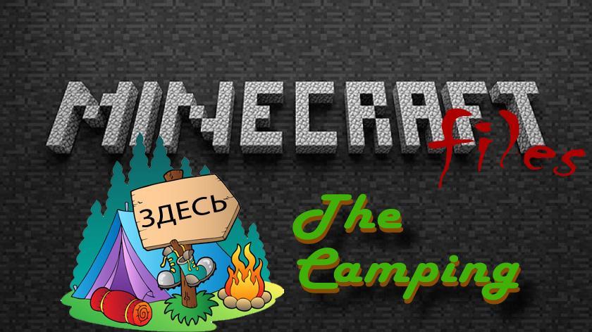 The Camping - кемпинг, походный лагерь