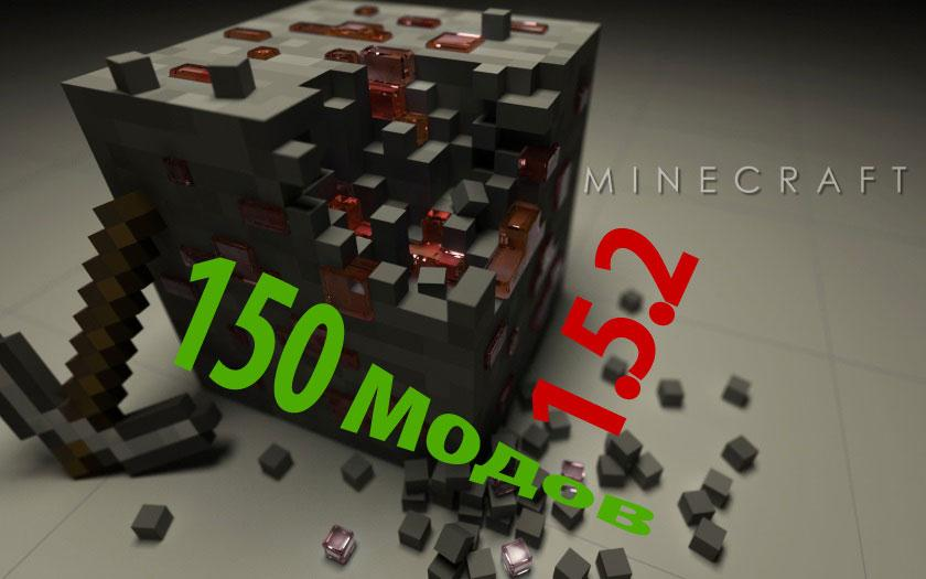 Большая сборка Майнкрафт 1.5.2 с 150 модами и шейдерами