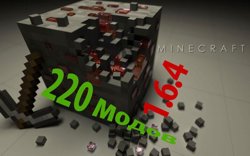 Очень большая сборка Майнкрафт 1.6.4 - 220 модов + сервер