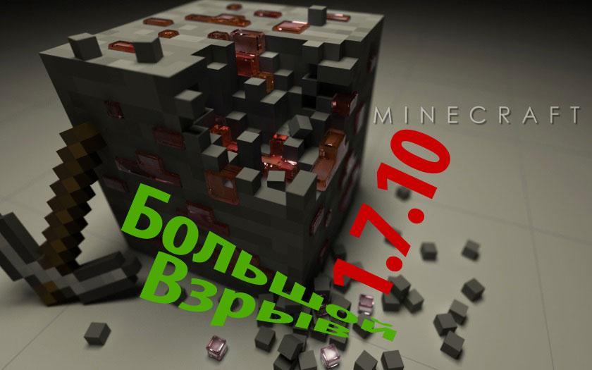 Сборка Майнкрафт 1.7.10 с 100 модами - Большой взрыв