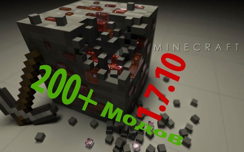 Сборка Майнкрафт 1.7.10 с 200+ модами