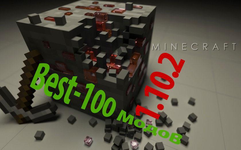 Майнкрафт 1.10.2 с модами - 100 модов - лучшая сборка
